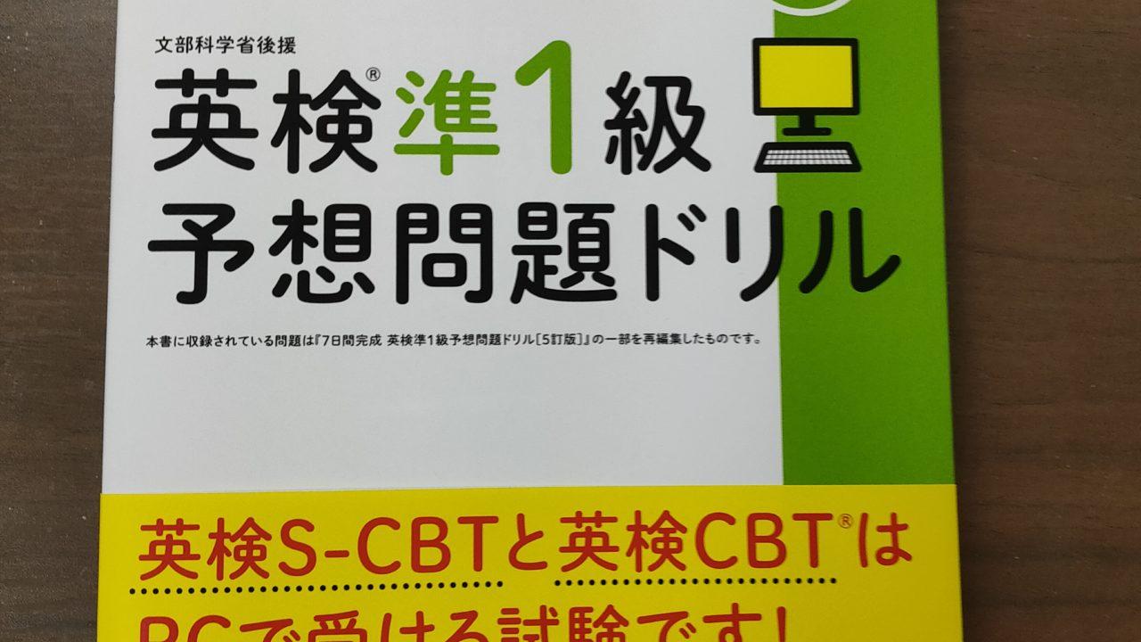 英検CBT予想問題ドリル