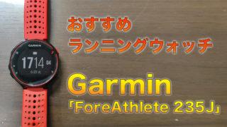 ガーミン235J
