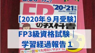 FP3級報告1