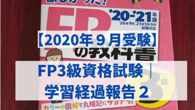 FP3級学習過程2