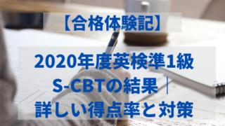 英検準1級S-CBT合格体験記