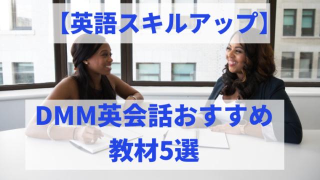 DMM-materials